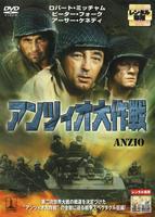 アンツィオ大作戦の評価・レビュー(感想)・ネタバレ