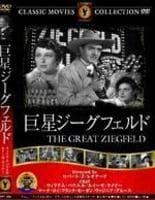 巨星ジーグフェルドの評価・レビュー(感想)・ネタバレ