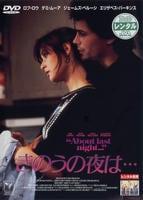 きのうの夜は…(1986)の評価・レビュー(感想)・ネタバレ