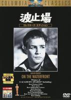 波止場(1954)の評価・レビュー(感想)・ネタバレ