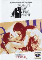 アメリカの夜の評価・レビュー(感想)・ネタバレ