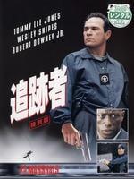 追跡者(1998)の評価・レビュー(感想)・ネタバレ