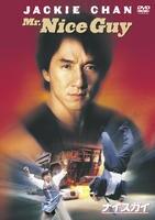 ナイスガイ(1996)の評価・レビュー(感想)・ネタバレ