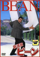 ビーンの評価・レビュー(感想)・ネタバレ