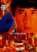 WHO AM I?の評価・レビュー(感想)・ネタバレ