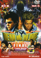 DEAD OR ALIVE FINALの評価・レビュー(感想)・ネタバレ