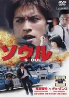 SEOUL ソウル(2001)の評価・レビュー(感想)・ネタバレ
