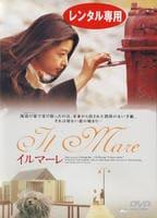 イルマーレ(2000)の評価・レビュー(感想)・ネタバレ