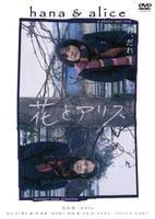 花とアリスの評価・レビュー(感想)・ネタバレ