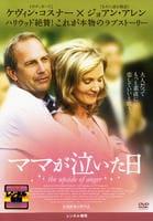 ママが泣いた日の評価・レビュー(感想)・ネタバレ