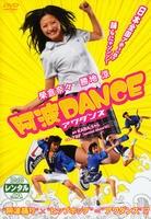 阿波DANCEの評価・レビュー(感想)・ネタバレ