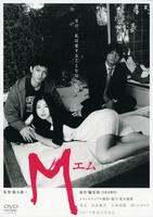 M(2006)の評価・レビュー(感想)・ネタバレ