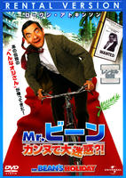 Mr.ビーン カンヌで大迷惑?!の評価・レビュー(感想)・ネタバレ