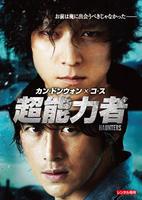 超能力者(2010)の評価・レビュー(感想)・ネタバレ