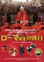 ローマ法王の休日の評価・レビュー(感想)・ネタバレ