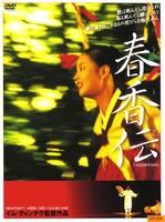 春香伝(2000)の評価・レビュー(感想)・ネタバレ