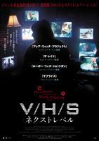 V/H/S ネクストレベルの評価・レビュー(感想)・ネタバレ