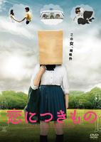 恋につきものの評価・レビュー(感想)・ネタバレ