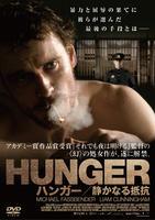 HUNGER ハンガー(2008)の評価・レビュー(感想)・ネタバレ