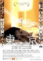 東京 ここは、硝子の街の評価・レビュー(感想)・ネタバレ