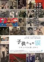 子供たちの涙 日本人の父を探し求めての評価・レビュー(感想)・ネタバレ