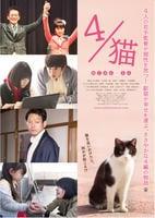 4/猫 ねこぶんのよんの評価・レビュー(感想)・ネタバレ