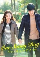ワン・サニーデイ One Sunny Day 劇場版の評価・レビュー(感想)・ネタバレ