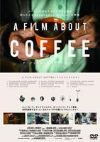 A Film About Cofee(ア・フィルム・アバウト・コーヒー)の評価・レビュー(感想)・ネタバレ
