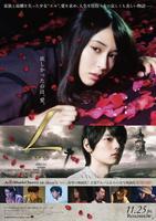 L エル(2016)の評価・レビュー(感想)・ネタバレ