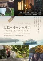 祖父の日記帳と私のビデオノートの評価・レビュー(感想)・ネタバレ