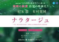 ナラタージュの評価・レビュー(感想)・ネタバレ