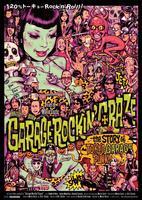 GARAGE ROCKIN' CRAZEの評価・レビュー(感想)・ネタバレ