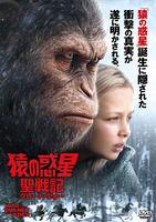 猿の惑星 聖戦記(グレート・ウォー)の評価・レビュー(感想)・ネタバレ