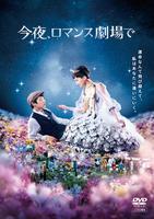 今夜、ロマンス劇場での評価・レビュー(感想)・ネタバレ
