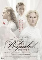 The Beguiled/ビガイルド 欲望のめざめの評価・レビュー(感想)・ネタバレ