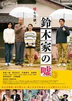 鈴木家の嘘の評価・レビュー(感想)・ネタバレ