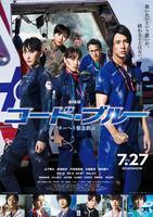 劇場版コード・ブルー ドクターヘリ緊急救命の評価・レビュー(感想)・ネタバレ