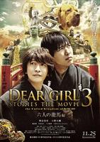 Dear Girl Stories THE MOVIE3 the United Kingdom ofの評価・レビュー(感想)・ネタバレ