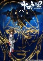 宇宙戦艦ヤマト2202 愛の戦士たち 第四章「天命篇」の評価・レビュー(感想)・ネタバレ