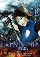 LADY NINJA 青い影の評価・レビュー(感想)・ネタバレ