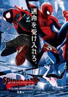 スパイダーマン:スパイダーバースの評価・レビュー(感想)・ネタバレ