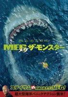 MEG ザ・モンスターの評価・レビュー(感想)・ネタバレ
