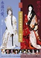 シネマ歌舞伎 沓手鳥孤城落月(ほととぎすこじょうのらくげつ)の評価・レビュー(感想)・ネタバレ