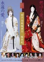 シネマ歌舞伎 楊貴妃の評価・レビュー(感想)・ネタバレ