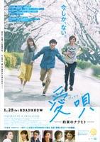 愛唄 約束のナクヒトの評価・レビュー(感想)・ネタバレ