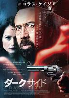 ダークサイド(2018)の評価・レビュー(感想)・ネタバレ