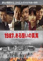 1987、ある闘いの真実の評価・レビュー(感想)・ネタバレ