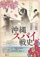 沖縄スパイ戦史の評価・レビュー(感想)・ネタバレ