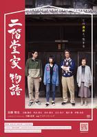 二階堂家物語の評価・レビュー(感想)・ネタバレ