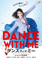 ダンスウィズミー(2019)の評価・レビュー(感想)・ネタバレ